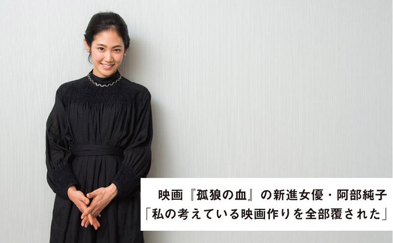 新進女優・阿部純子「映画作り覆された」