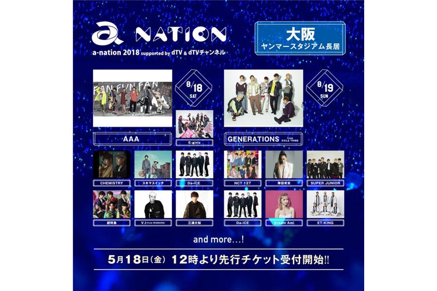 『a-nation 2018』