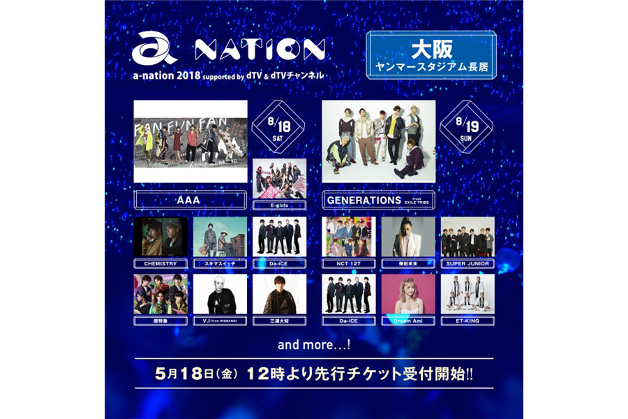 https://www.lmaga.jp/wp-content/uploads/2018/05/anation.jpg