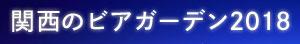 関西のビアガーデン2018