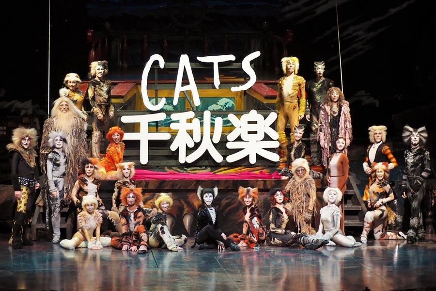 劇団四季のミュージカル『キャッツ』大阪公演が千秋楽を迎えた