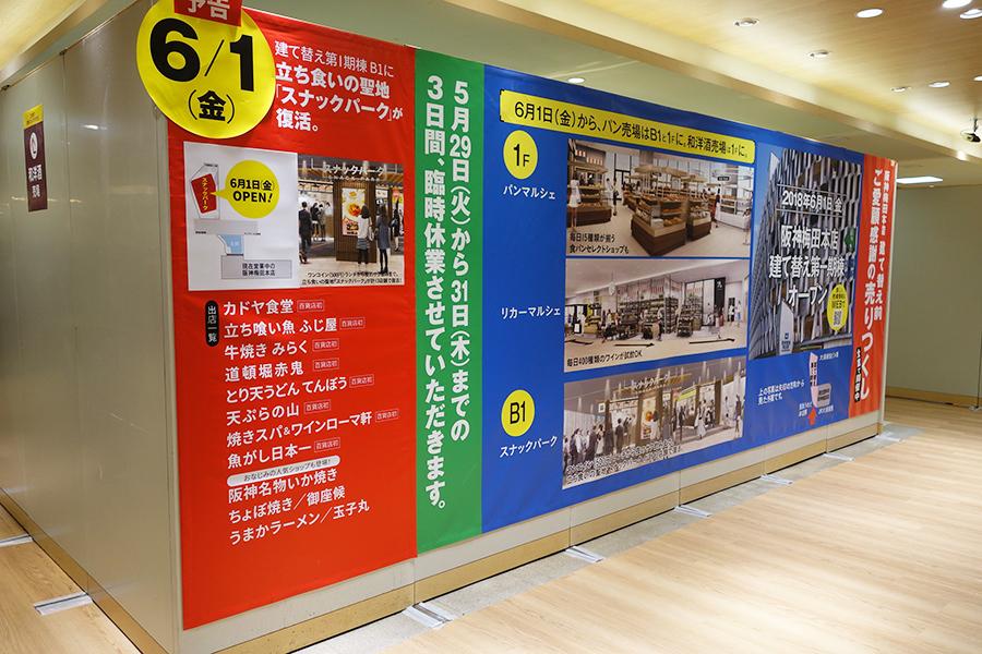 現在、店舗を移設するため地下1階の西側(阪神梅田駅前)の一部エリアを閉鎖