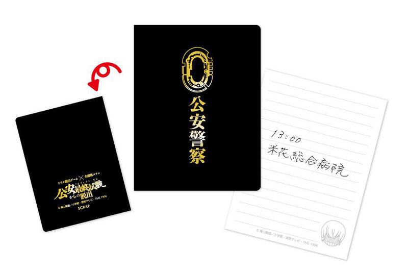 中には誰かのメモ書きが挟まっているかも?「公安手帳」1000円