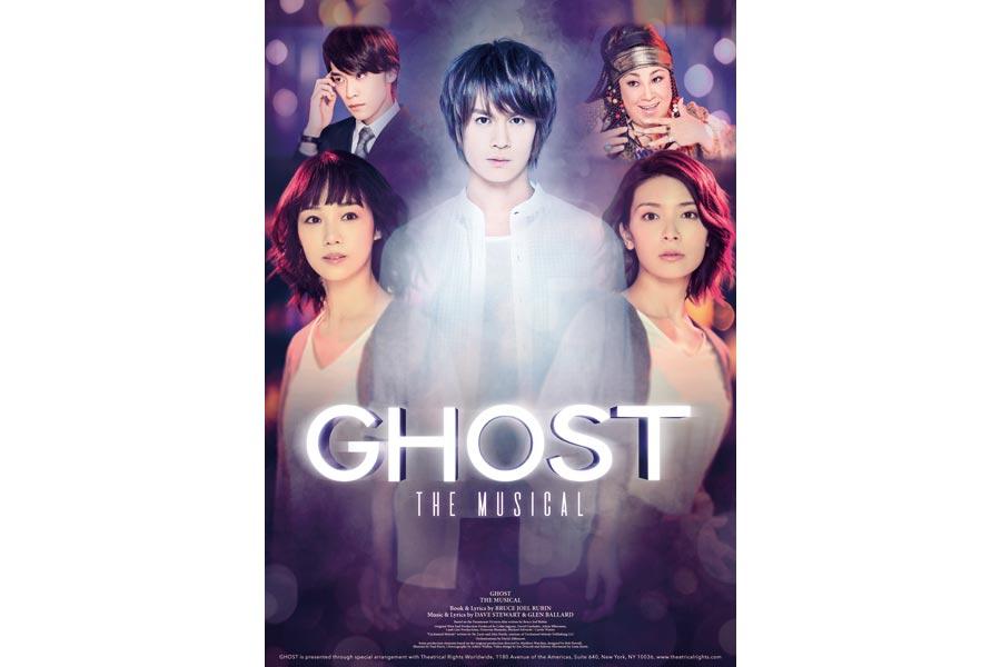ミュージカル『ゴースト』イメージビジュアル。「ゴースト」ブームを生んだ映画の名シーンも、舞台ならではの演出で登場するはず