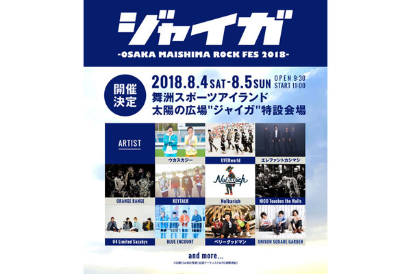 『ジャイガ -OSAKA MAISHIMA ROCK FES 2018-』