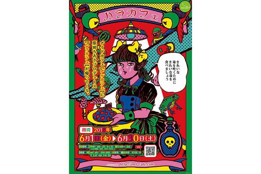 色彩豊かに描く原田ちあきのイラスト。今回のコンセプトは「色彩の暴力」