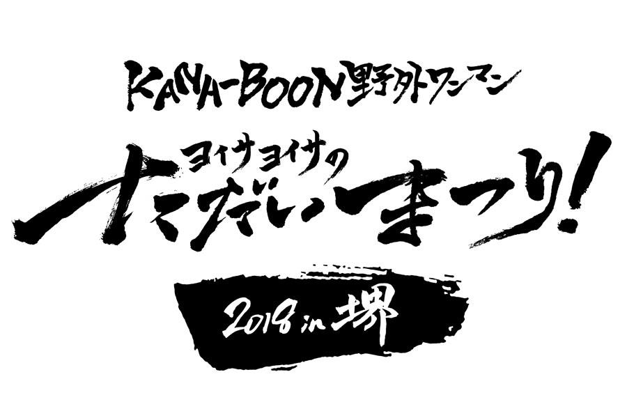 『KANA-BOONのGO!GO!5周年!シーズン3 野外ワンマン ヨイサヨイサのただいまつり!2018 in 堺』