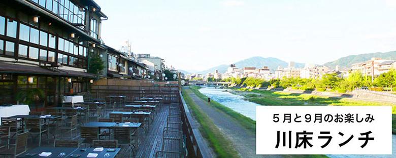 京の風情味わう入門編 川床ランチ