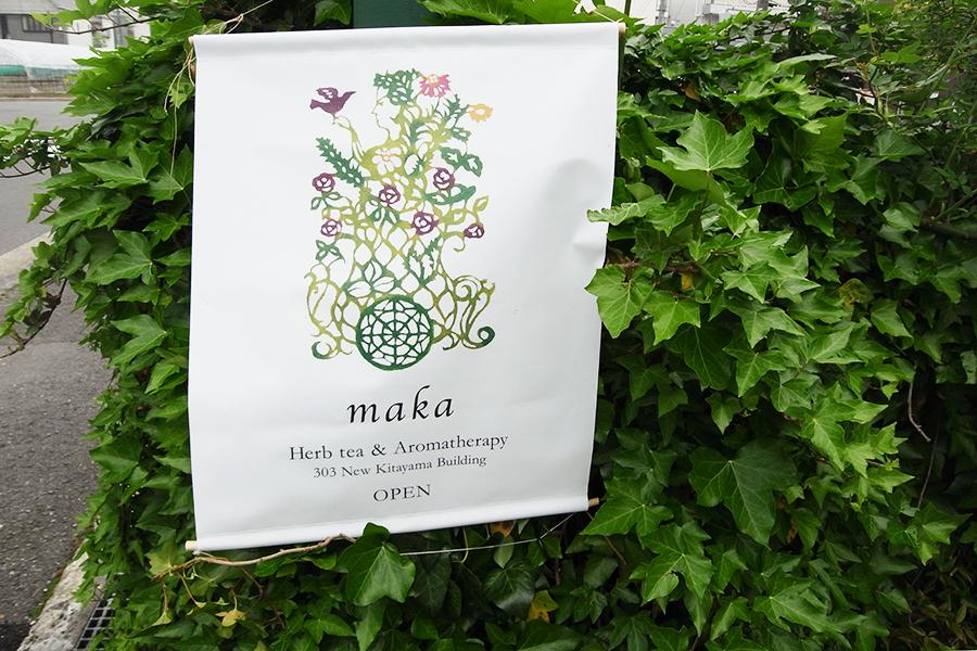 京都府立植物園の近く、北山にあるビルの3階奥に