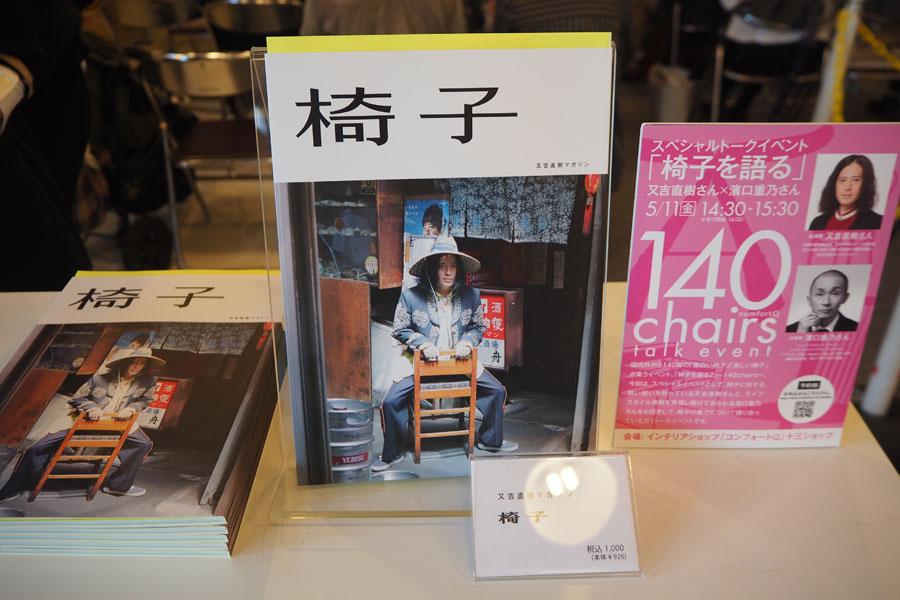 又吉が編集長を務めた雑誌『椅子』には、吉岡里帆や柄本明、壇蜜との対談や椅子を交えたグラビア、又吉のエッセイなどがおさめられている