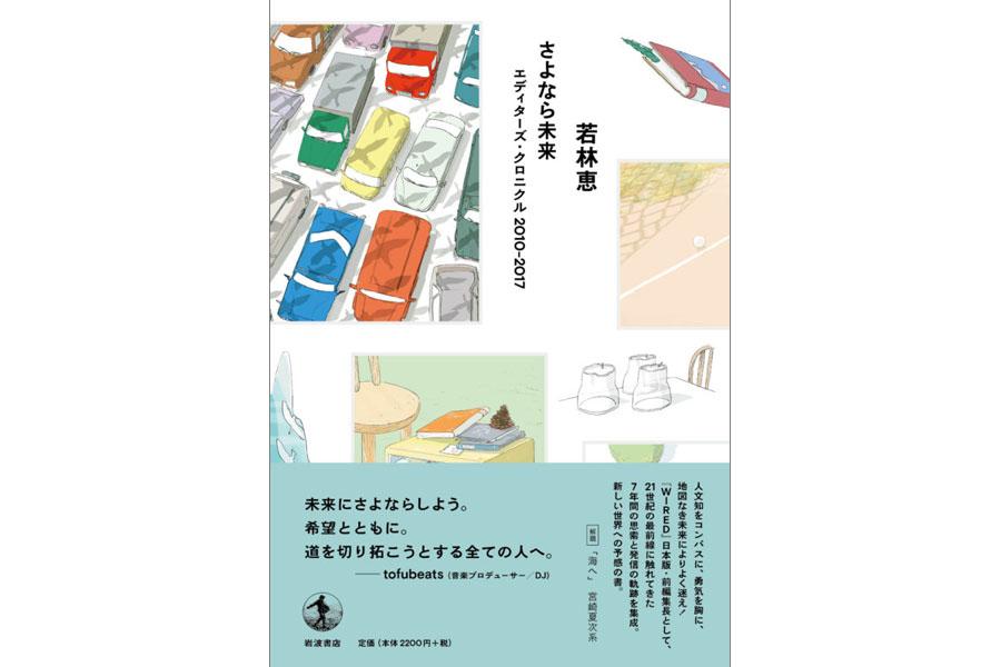 著書『さよなら未来』(岩波書店・2018年4月刊行)