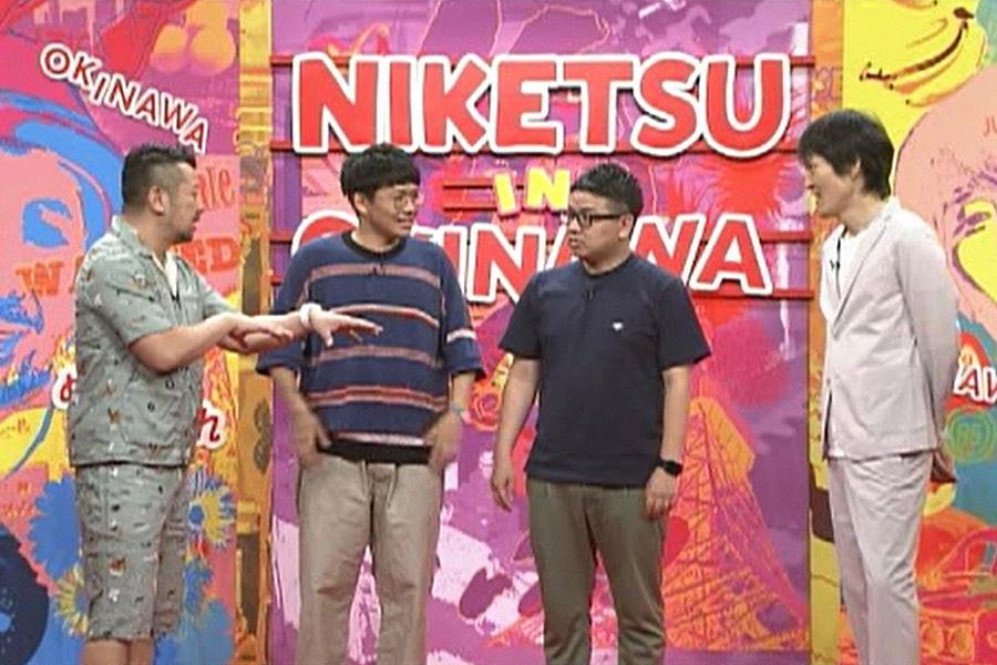 国立劇場おきなわで収録された『にけつッ!!』にゲスト出演した兄弟コンビ・ミキ(中央)