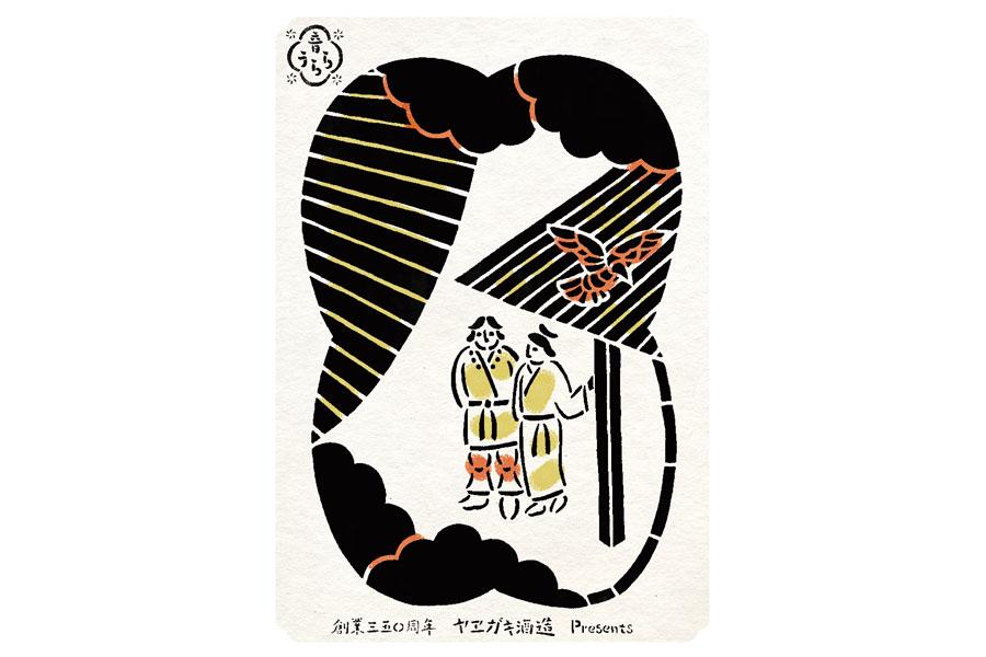 創業350周年 ヤヱガキ酒造 presents『音うらら』Vol.8