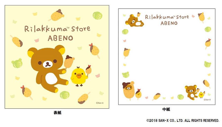 リラックマ ブロックメモ(350円+税)
