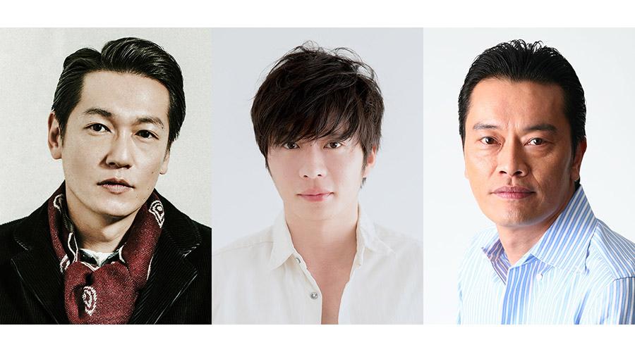 左から、井浦新、田中圭、遠藤憲一