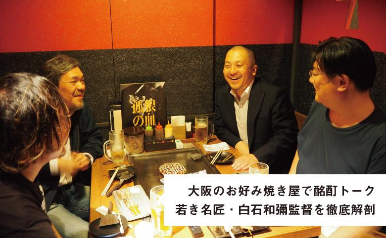 若き名匠・白石和彌監督を徹底解剖(3)