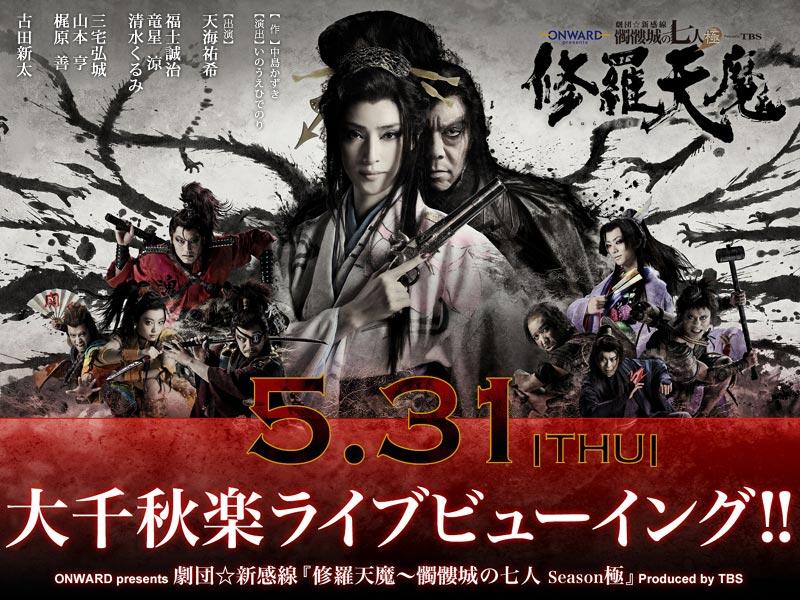 舞台『修羅天魔~髑髏城の七人 Season極』大千秋楽ライブビューイングのビジュアルイメージ