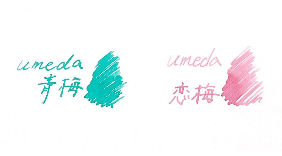 限定オリジナルインクの見本(左が「umeda 青梅」、右が「umeda 恋梅」)