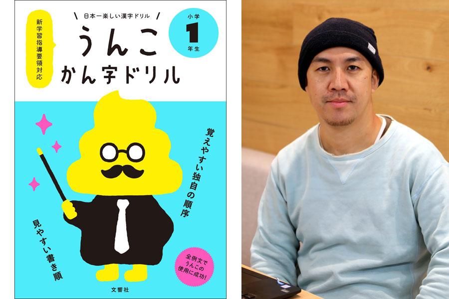 「うんこ漢字ドリル」と、その作者で映像ディレクターの古屋雄作さん