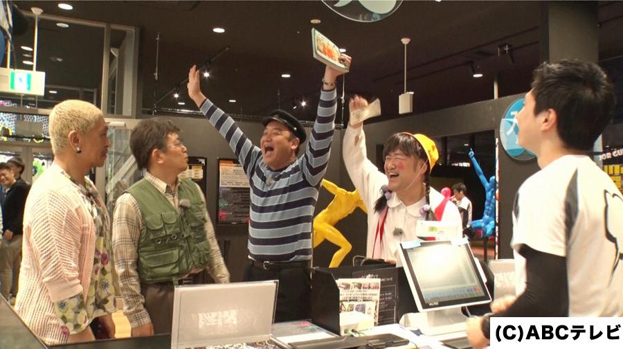 「VS PARK」に登場した松本家(左から、松本人志、宮迫博之、さだ、たむらけんじ)