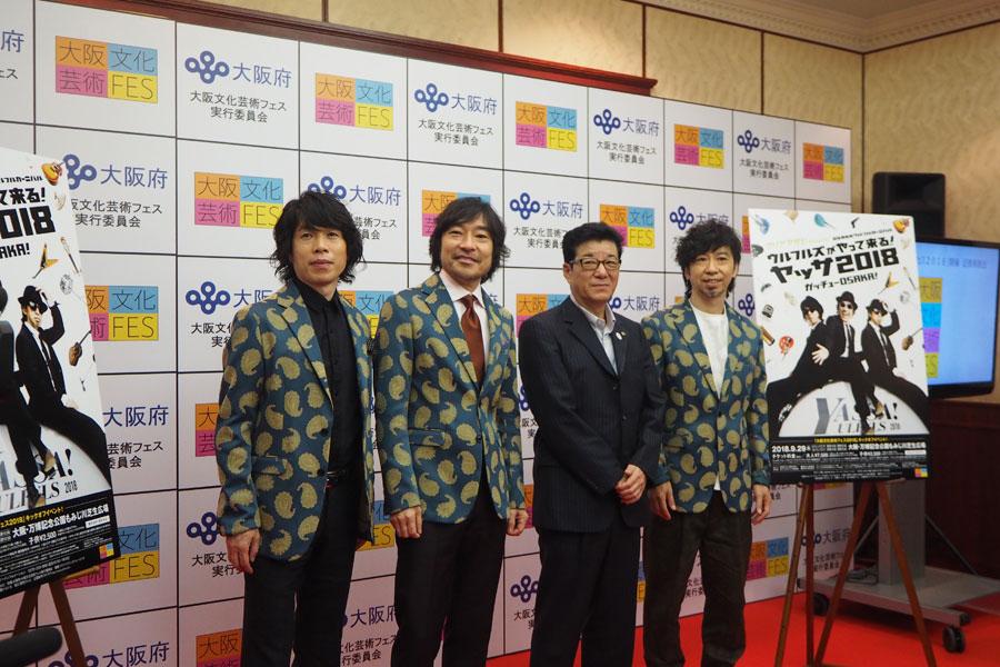 記者発表会に登壇した松井府知事(右から2番目)と、ウルフルズ(21日、大阪市内)