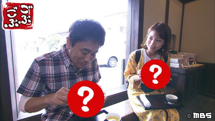 相武紗季の行きつけの和菓子店で「うまい!」と手が止まらない浜田