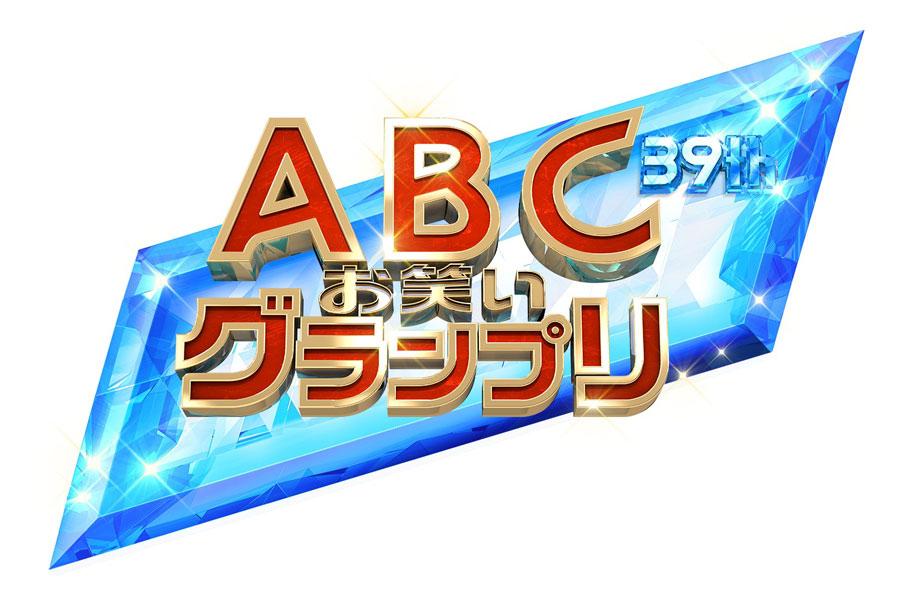 「第39回ABCお笑いグランプリ』