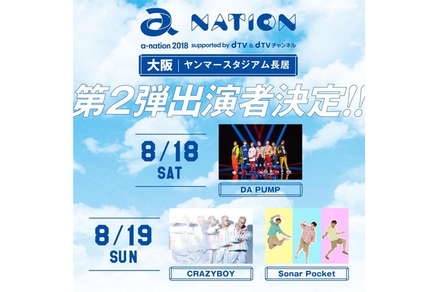 『a-nation 2018』第2弾出演者