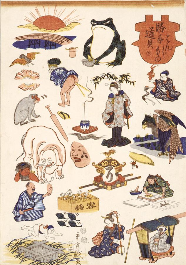歌川重宣 勝手道具はんじもの 下 嘉永4年(1851) 版元:辻屋安兵衛