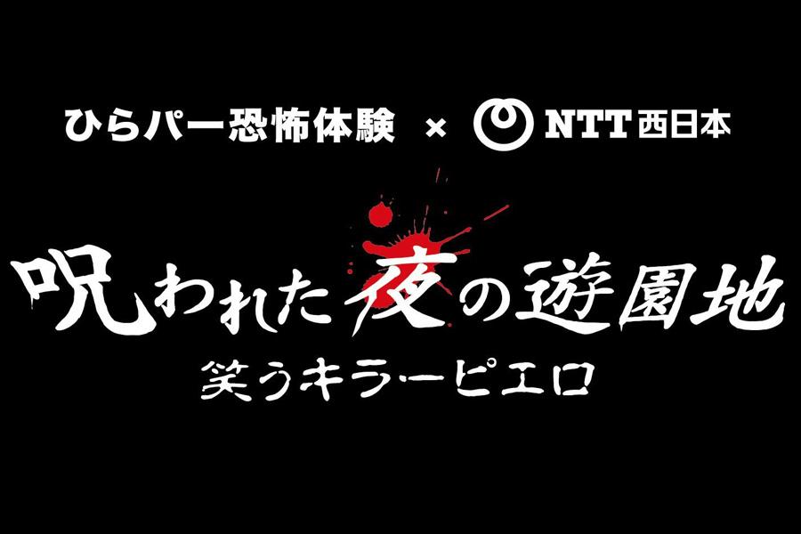 ひらパー恐怖体験×NTT西日本『呪われた夜の遊園地 笑うキラーピエロ』