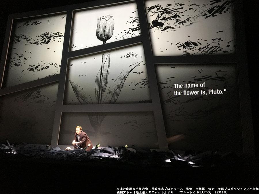 イギリス・ロンドンの「バービカン・シアター」で上演された舞台『プルートゥ PLUTO』