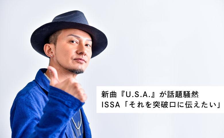 ISSA「U.S.A.を突破口に伝えたい」