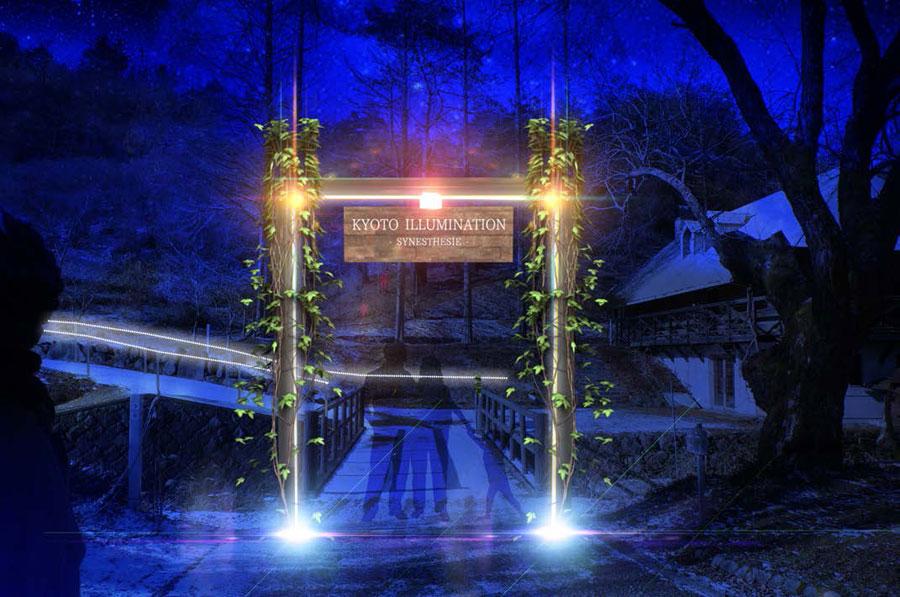 常設のイルミネーションスポット「京都イルミネーション シナスタジアヒルズ」 が、今秋オープン