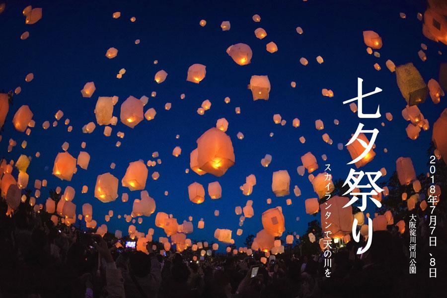 『大阪七夕スカイランタン祭り』