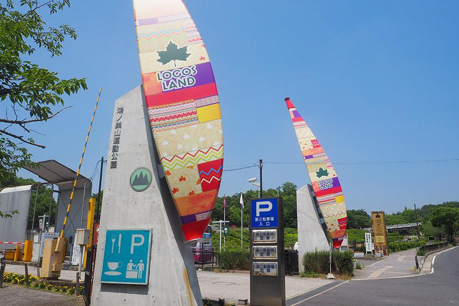 このカラフルな看板が目印、「鴻ノ巣山運動公園」の入口(京都府城陽市)