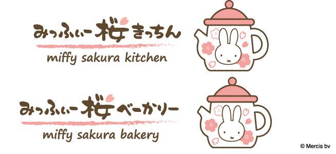 「和とキッチン」をコンセプトにしたお店になるそう