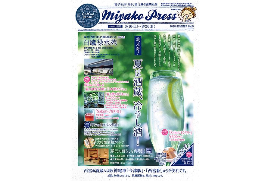 「西宮日本酒振興連絡会」が発行するフリーペーパー「Miyako Press」夏号を持参すれば、甘酒や酒粕キャラメルなどの特典も。阪神電車、阪急電鉄の各主要駅などで配布中