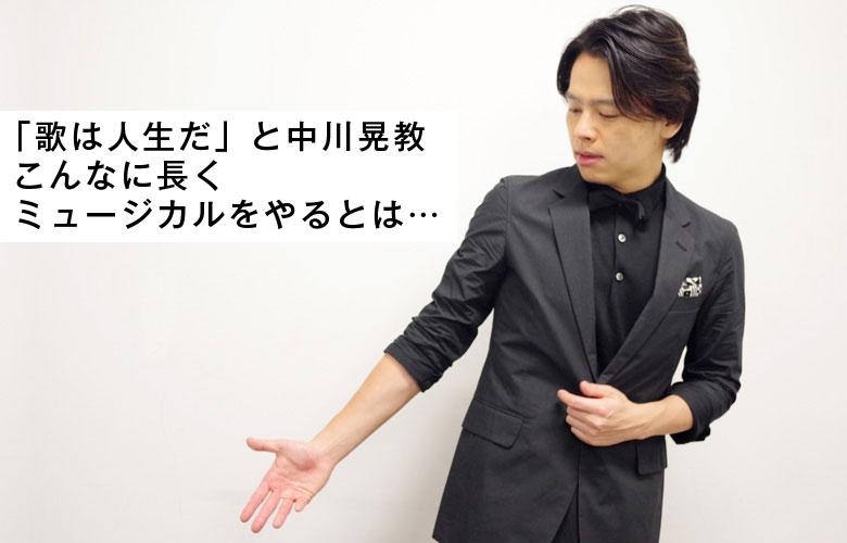 中川晃教「歌は人生だと思います」