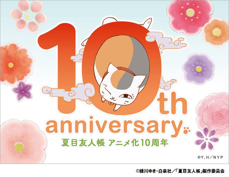 TVアニメ10周年をむかえる『夏目友人帳』