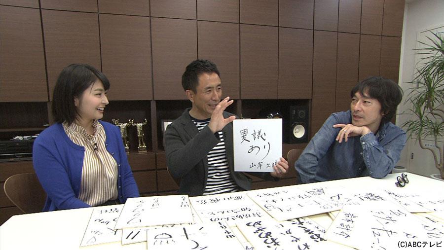 番組出演者による歌詞の候補をトータス松本に伝える岩本アナ、川添アナ