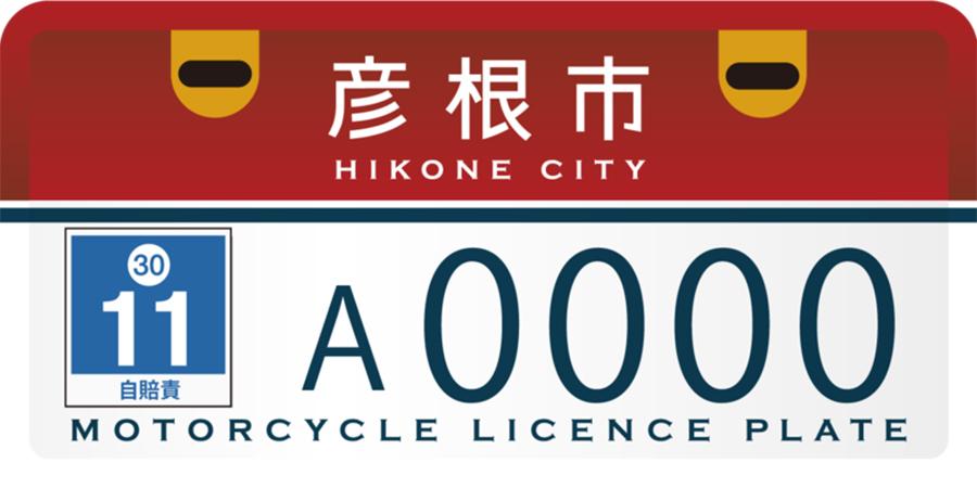 彦根市オリジナルデザインのナンバープレート