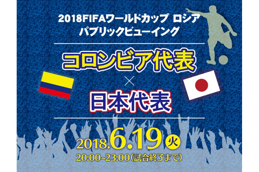 京都タワーホテルアネックスは、サッカーW杯コロンビア戦のパブリックビューイングを開催