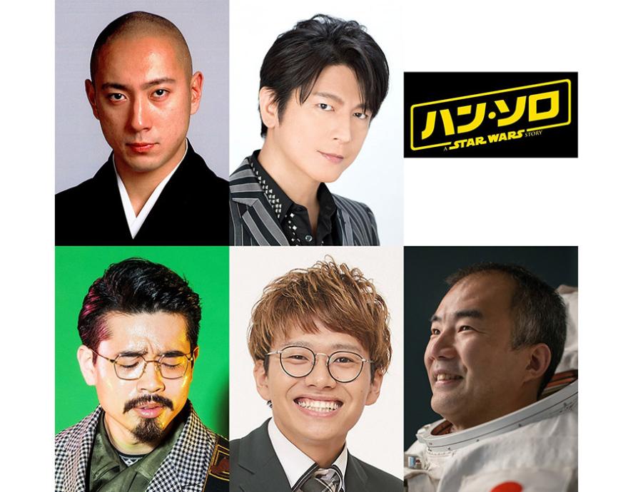 左上から時計回りに、市川海老蔵、及川光博、野口聡一さん、ミキ亜生、ハマ・オカモト