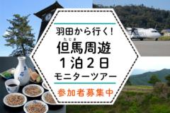 【羽田発】飛行機利用の兵庫・但馬周遊モニターツアー、参加者募集[PR]