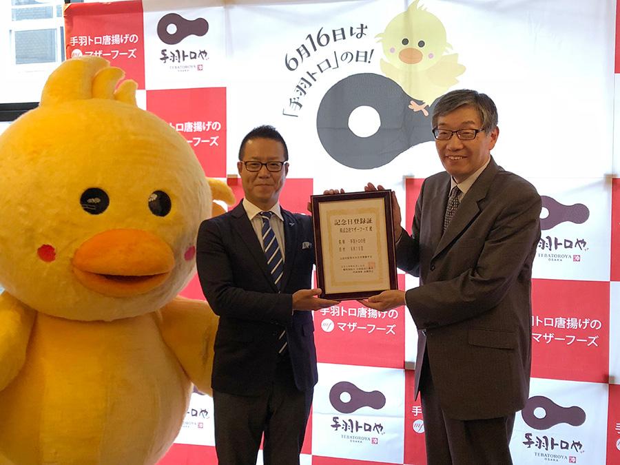 「記念日登録証」の授与式で、マザーフーズ柴田佳昌社長(左)と日本記念日協会の加瀬清志代表理事