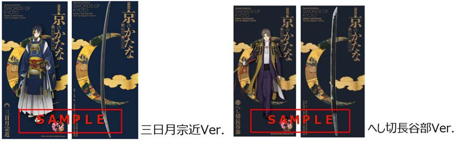 刀剣乱舞-ONLINE-コラボチケット「三日月宗近」「へし切長谷部」のデザイン1セット2枚で2600円