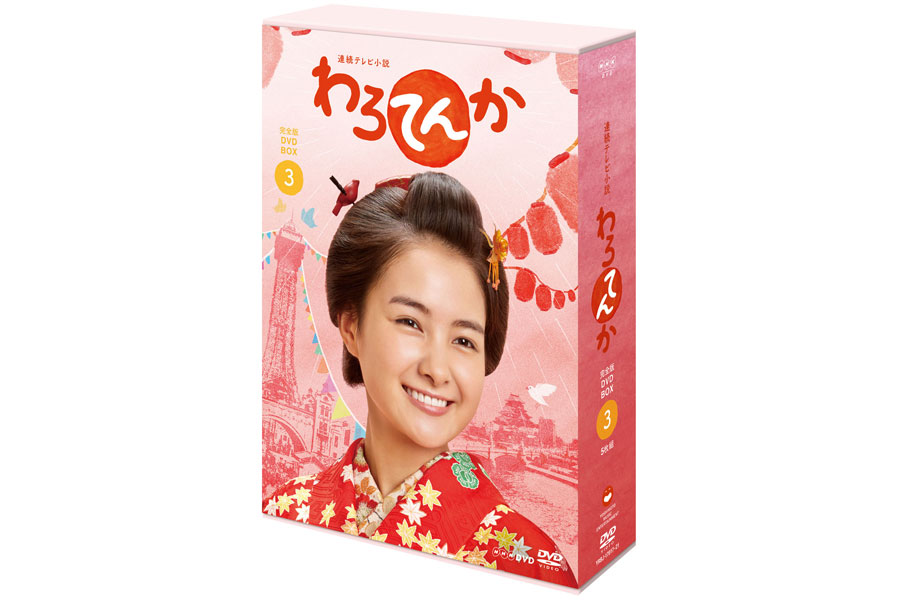 連続テレビ小説「わろてんか」完全版Blu-ray&DVD BOX3のパッケージイメージ