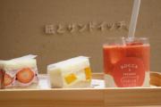 スイーツ巡り・京都でお茶&甘いもの[2018年ニューオープン]