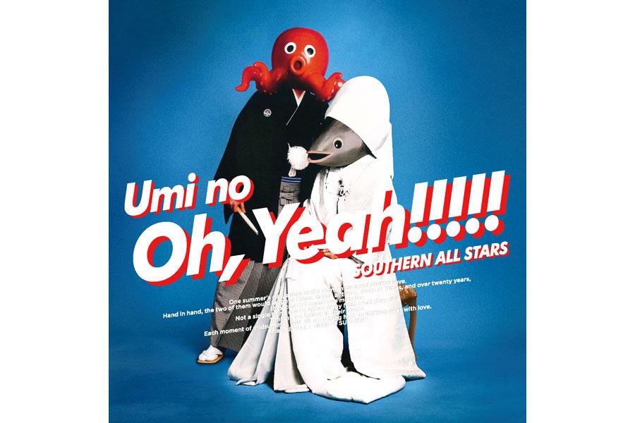 プレミアムアルバム「海のOh, Yeah!!」ジャケットイメージ