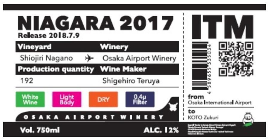 「航空チケット」をイメージしたワインのエチケット(ラベル)